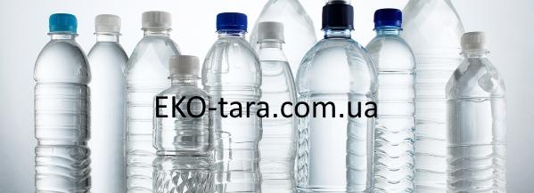 пластикові пляшки